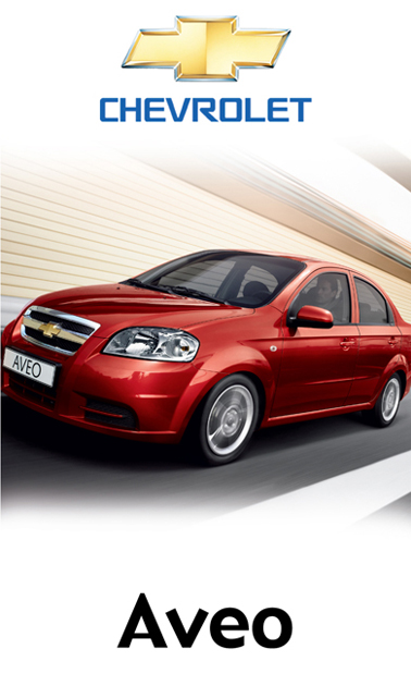 Chevrolet Aveo Billboard